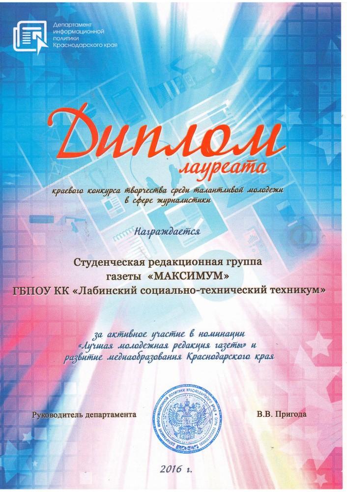 Краевой конкурс русский язык